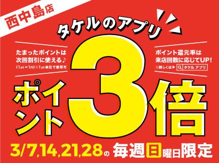 【3月日曜日・西中島店限定】日曜日は『タケルアプリポイント3倍』プレゼント!!