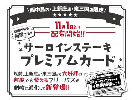 【西中島・上新庄・東三国店限定】期間中何度でも使える『サーロインステーキプレミアムカード』配布開始!