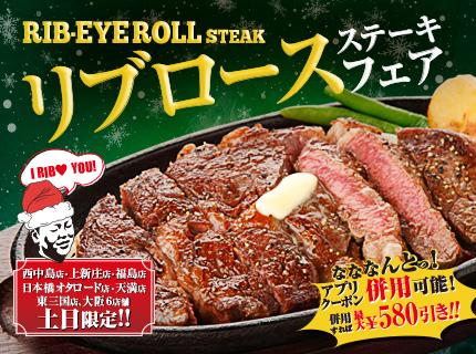 【6店舗・土日限定】向寒の『リブロースステーキフェア』開催!