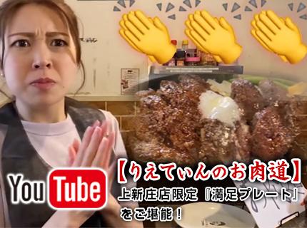 りえてぃんのお肉道2
