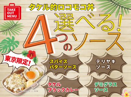 【東京・テイクアウト限定】タケル的ロコモコ丼に『選べる4つのソース』登場!