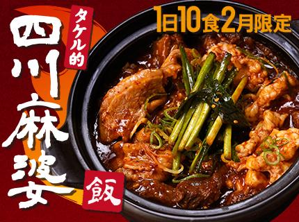 タケル的 四川麻婆飯
