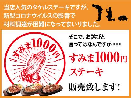 すみま1000円ステーキ