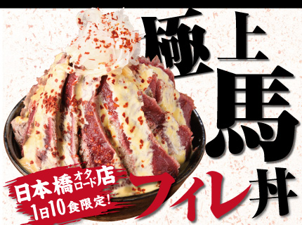 『極上馬フィレ丼』