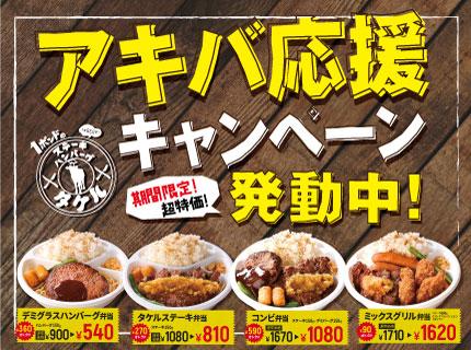 【秋葉原店限定】期間限定でお弁当が超特価!『アキバ応援!テイクアウトキャンペーン!』