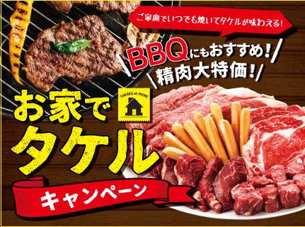 精肉が超特価!BBQやご家庭でタケルの美味しいお肉を楽しめる!『お家でタケルキャンペーン!』