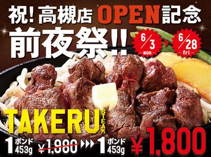 高槻店OPEN記念『前夜祭!!』