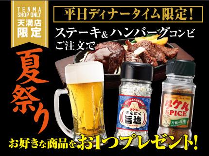 【天満・8月平日ディナー限定】対象のコンビを食べたら「生ビールか人気スパイス」がもらえちゃう『夏祭り』キャンペーン開催!