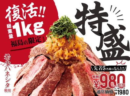 『復活総重量1kg元祖 特盛ステーキ丼』