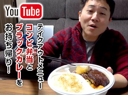 【YouTube】わっきーさんがテイクアウトメニュー『コンビ弁当』と『ブラックカレー』をお持ち帰り!