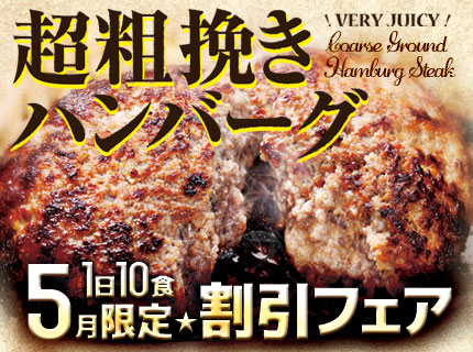 5月限定! 「超粗挽きハンバーグ50円引きフェア」