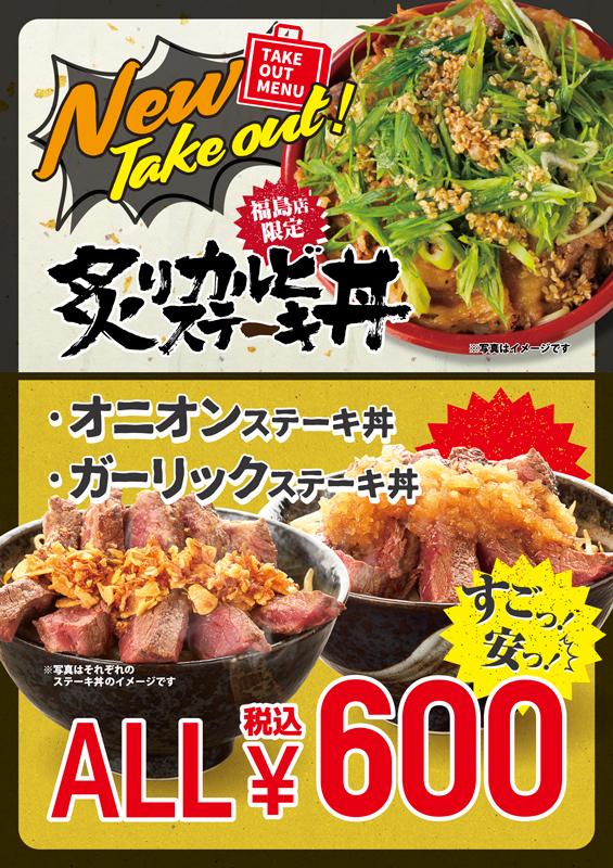 600円ステーキ丼