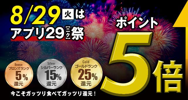 アプリ肉祭り