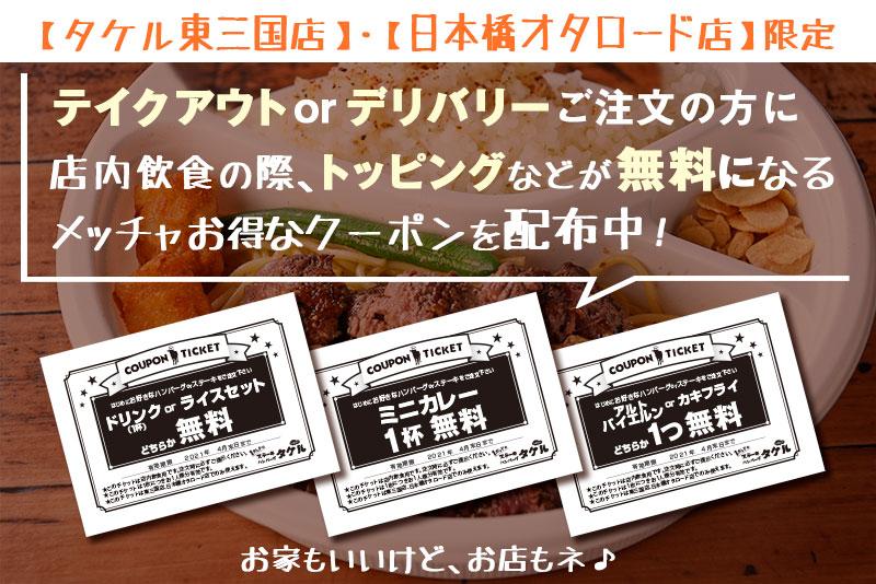 東三国・日本橋オタロード店限定クーポン