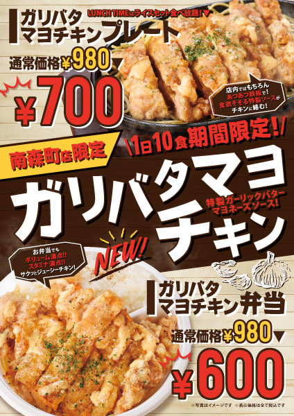 【南森町店限定】特製ソースでジューシーチキンが最高『ガリバタマヨチキン』登場!