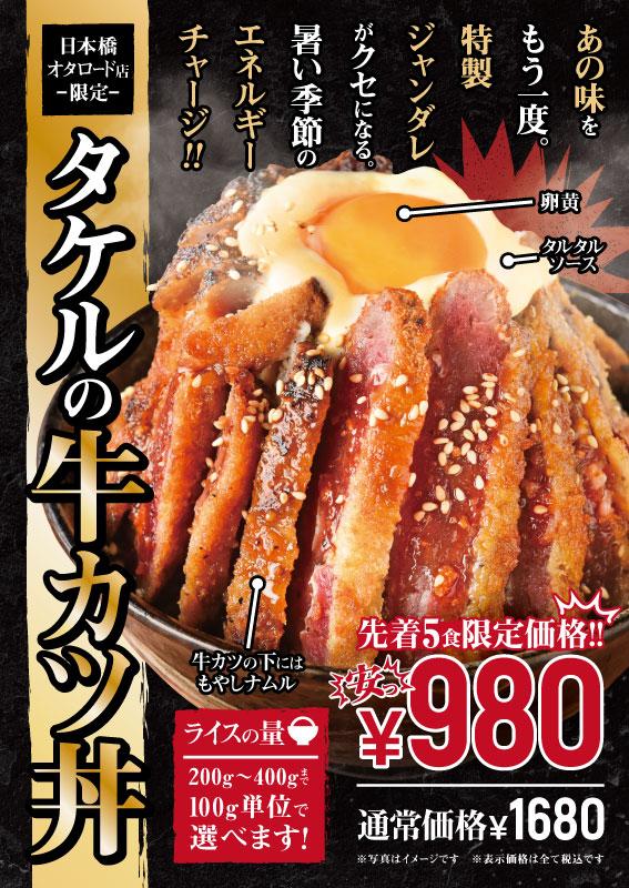特盛牛カツ丼』