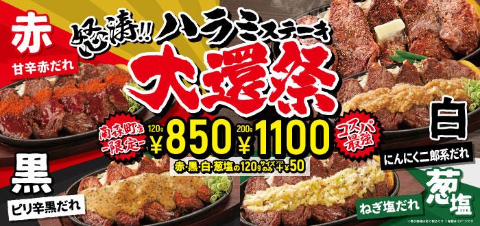 怒涛!!ハラミステーキ大還元祭