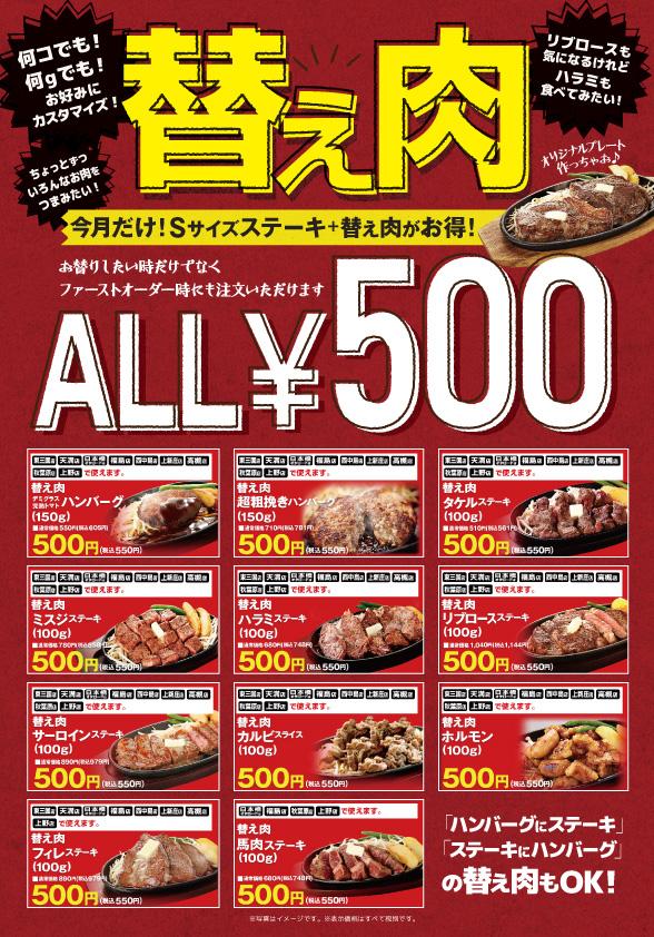 替え肉キャンペーン