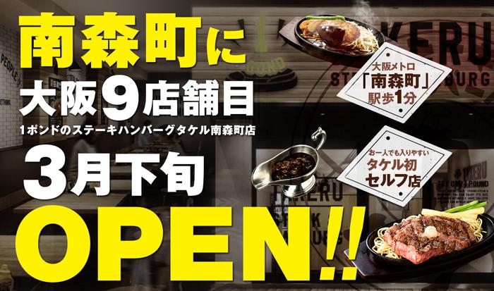 1ポンドのステーキハンバーグタケルが大阪メトロ『南森町』駅前にOPEN!