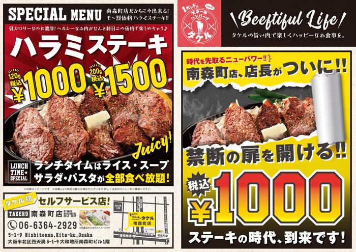 税込み1000円ステーキ