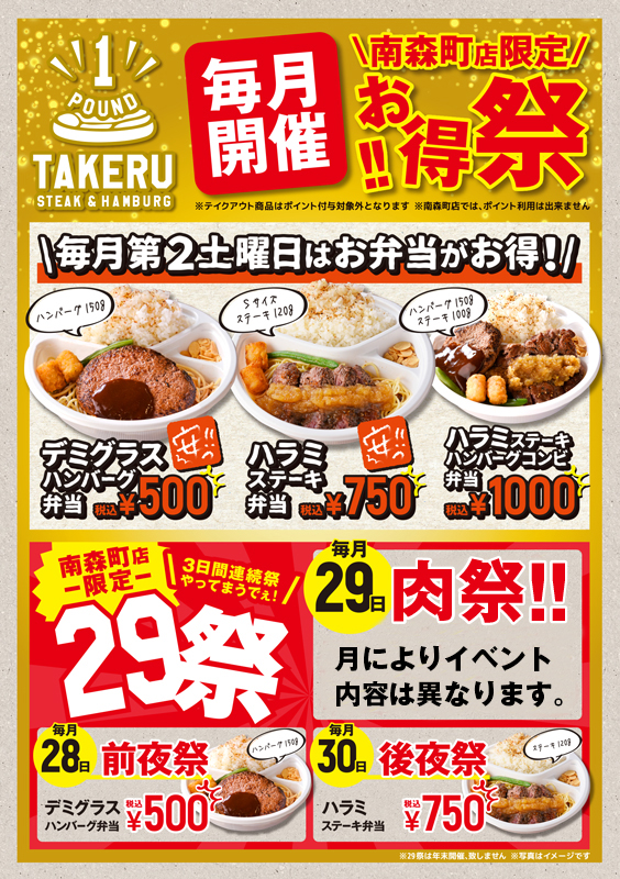 【南森町店限定】毎月定期的にお弁当がお得!夢がモリモリ『ナンモリお得祭り』!