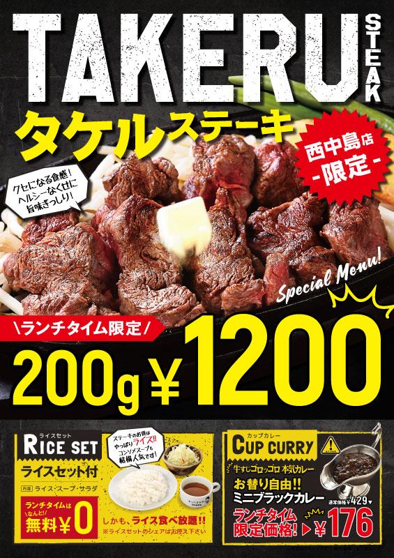 【西中島店ランチタイム限定】『タケルステーキ』