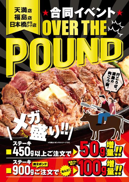 OVER THE POUND 〜満腹の向こう側〜