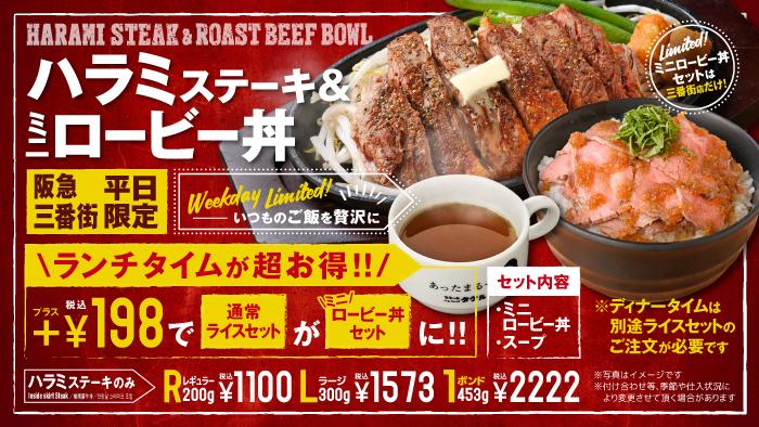 阪急三番街ロービー丼