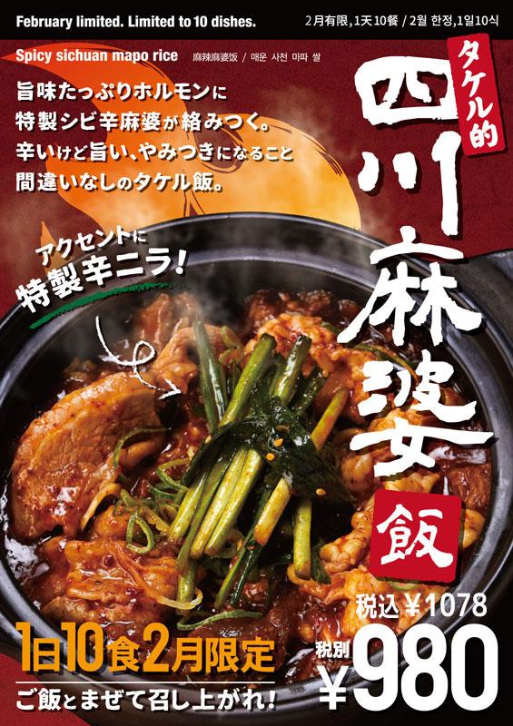 【月替わり・東京2月限定】ホルモンの旨味とシビ辛麻婆の出会い『タケル的 四川麻婆飯』継続!
