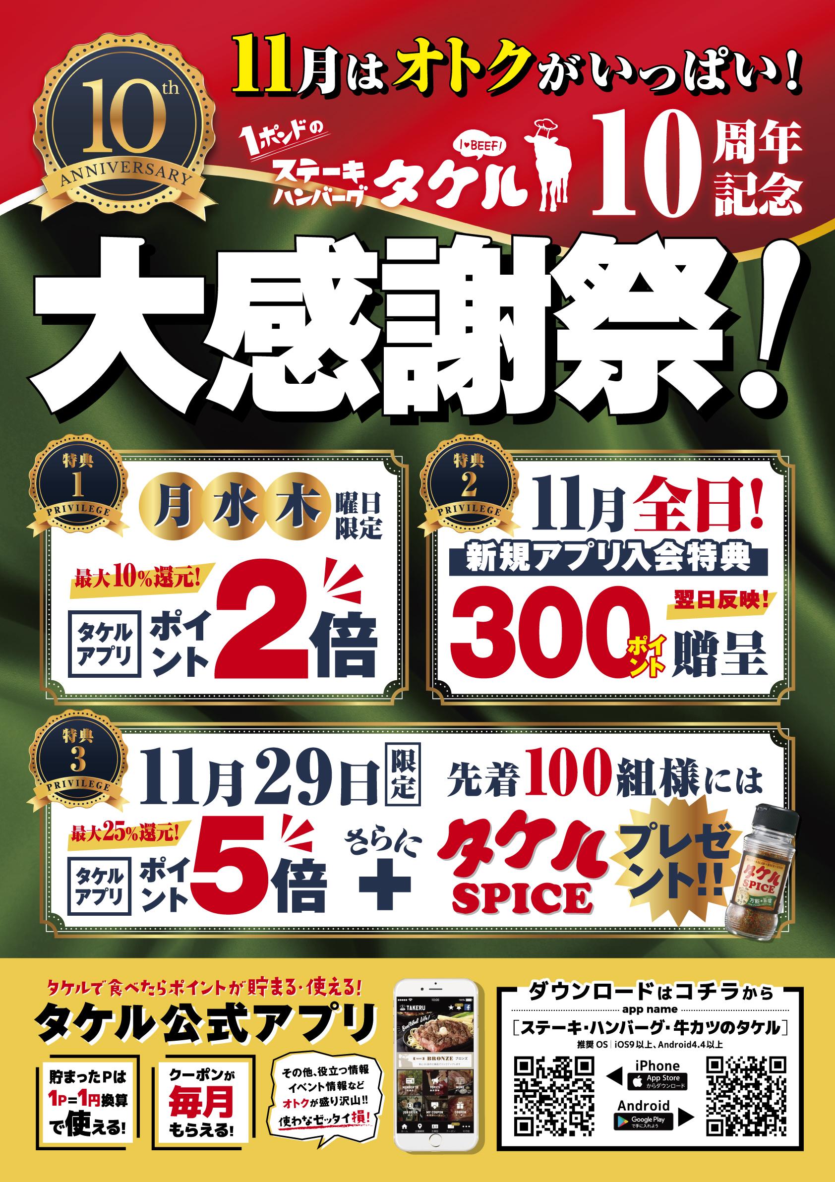 【タケル10周年記念】11月はオトクはいっぱい!『大感謝祭』