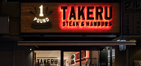 1ポンドステーキハンバーグタケル南森町店