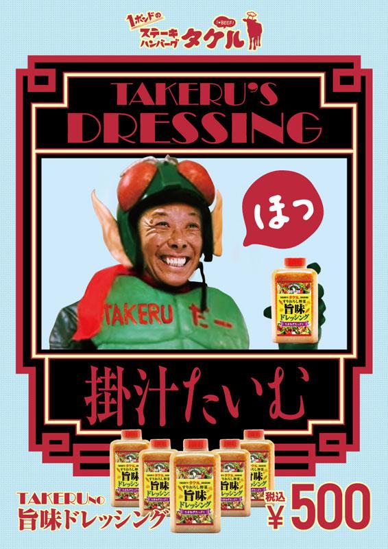 ファン待望!サラダにもお肉にも合う『旨味ドレッシング』が販売開始!