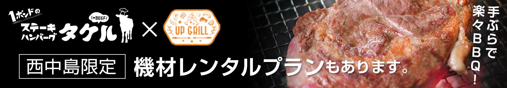 西中島限定!タケルBBQ肉×アップグリル機材プラン