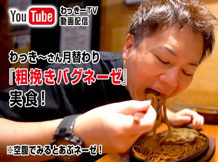 わっきーさん月替わり『粗挽きバグネーゼ』を実食!