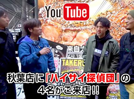 【YouTube】秋葉原店に人気の『ハイサイ探偵団』がご来店!!