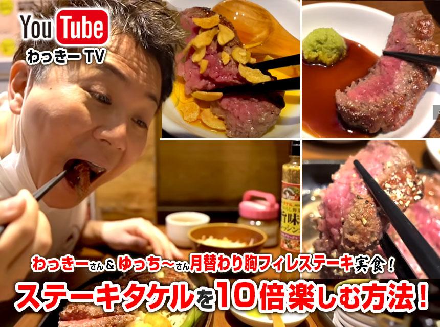 【YouTube】わっきーTV『月替わり胸フィレステーキ』実食!タケル10倍楽しむ方法を紹介いただきました!